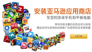 amazon-appstore-china.png