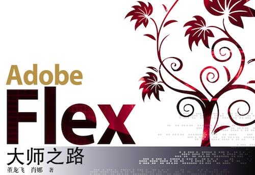封面_AdobeFlex大师之路.jpg