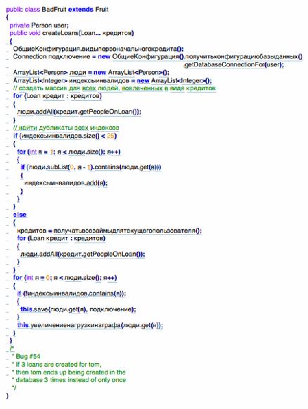 Undecipherable legacy code example